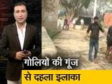 Video : क्राइम रिपोर्ट : UP के सीतापुर में पुरानी रंजिश में चली गोलियां, लाठी-डंडों के बाद फायरिंग