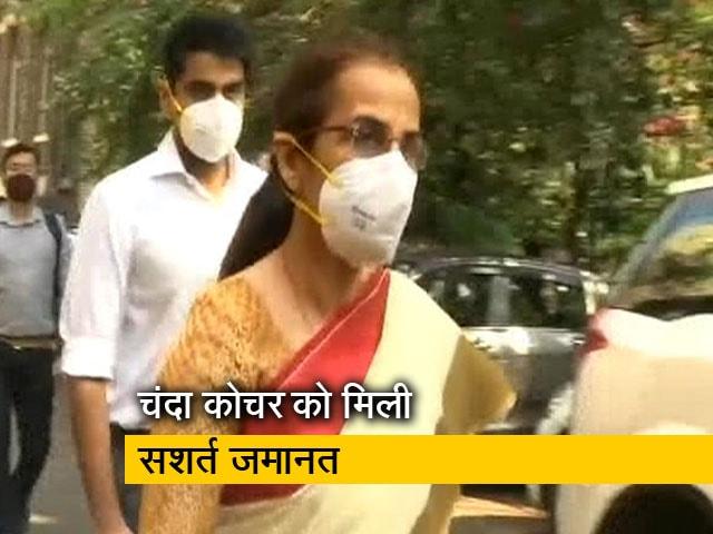 Videos : चंदा कोचर को मिली जमानत पर देश छोड़कर बाहर नहीं जा सकेंगी