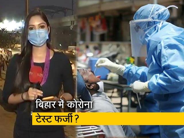 Videos : News360: बिहार में कोरोना टेस्टिंग में हेरफेर?