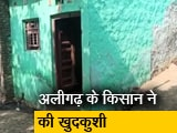 Video : अलीगढ़ में डेढ़ लाख रुपये का बिजली बिल बकाया होने से परेशान किसान ने की आत्महत्या