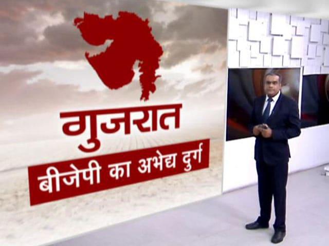 Videos : हॉट टॉपिक : BJP का अभेद्य दुर्ग है गुजरात