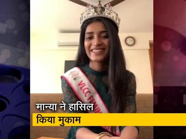 Videos : गरीब परिवार में पली-बढ़ीं मिस इंडिया रनर अप मान्या कभी अपने लक्ष्य से नहीं डिगीं