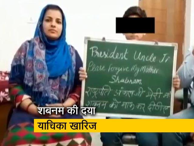 Videos : क्राइम रिपोर्ट इंडिया: शबनम की फांसी की तैयारी, बेटे की राष्ट्रपति से गुहार; जानें पूरा मामला