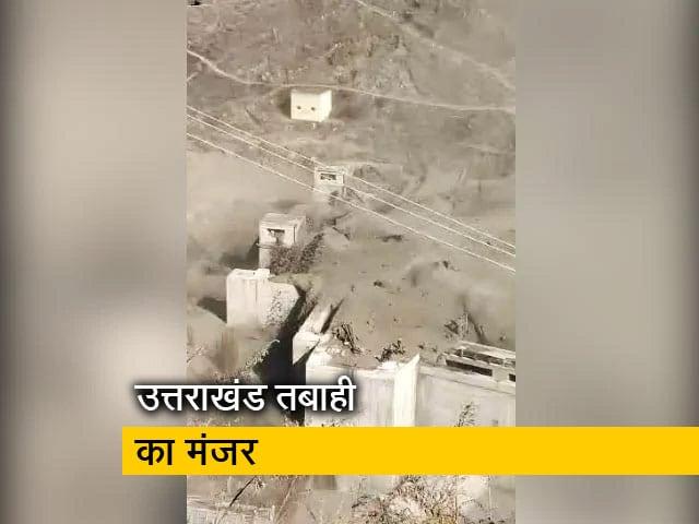 Videos : वायरल वीडियो: तपोवन डैम में घुसा पानी और मलबा, देखते ही देखते बह गए लोग
