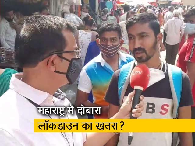 Videos : CM उद्धव ठाकरे की लॉकडाउन की चेतावनी के बावजूद बिना मास्क लगाए घूम रहे लोग