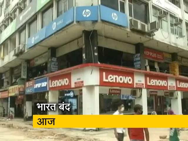 Videos : GST और ईंधन की बढ़ती कीमतों के विरोध में 'भारत बंद'