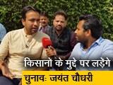 Video : RLD जयंत चौधरी बोले- मोदी जी उड़ाते हैं किसानों का मजाक, अगला चुनाव किसानों के मसले पर