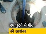 Video : कोलकाता: सफाई करने उतरे 4 सफाईकर्मियों की मौत, तीन अस्पताल में