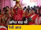 Video : अमित शाह की बंगाल रैली, CAA का रखेंगे रोडमैप!