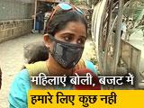 Video : महिला वित्त मंत्री से भी कोई सौगात न मिलने से निराश मुंबई की नारी शक्ति