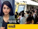 Video : देस की बात : महाराष्ट्र में कोरोना मामलों में तेजी, बढ़ेगी सख्ती