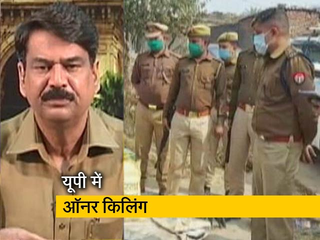 Videos : उत्तर प्रदेश में ऑनर किलिंग, पिता पर बेटी की हत्या का आरोप