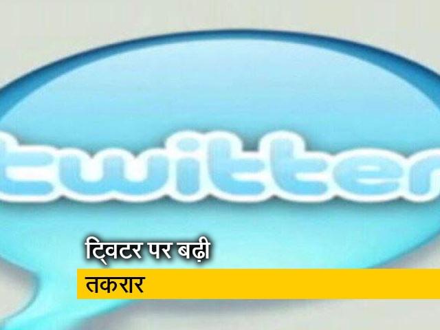 Videos : भारत सरकार और ट्विटर में ठन गई है