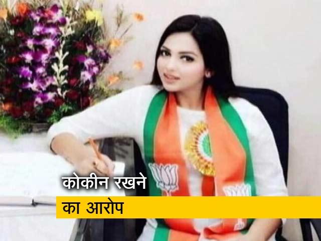 Video : BJP युवा मोर्चा की नेता गिरफ्तार, गाड़ी और पर्स से मिला कोकीन