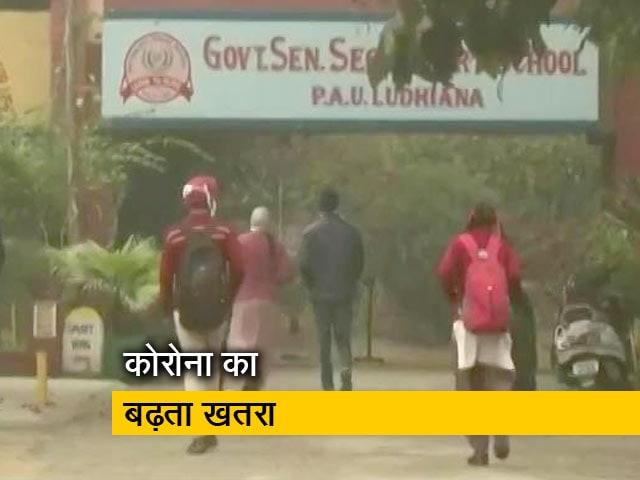 Videos : पंजाब में बढ़ रहे कोरोना के मामले, फिर भी खुले स्कूल