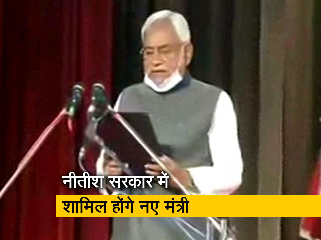 Videos : बिहार में मंगलवार को होगा कैबिनेट विस्तार