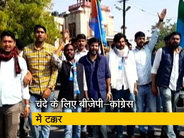 Videos : राजस्थान में NSUI द्वारा चलाया जा रहा 'एक रुपया राम के नाम' अभियान