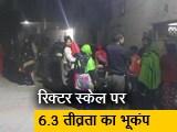 Video : दिल्ली-एनसीआर समेत उत्तर भारत में भूकंप के झटके