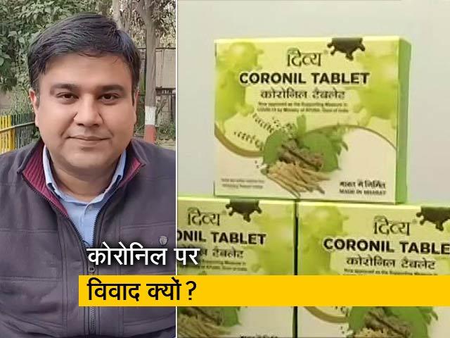 Videos : पतंजलि की कोरोना की दवा 'कोरोनिल' पर विवाद, जानें असली बात