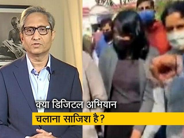 Videos : रवीश कुमार का प्राइम टाइम : 'भारत की छवि खराब करना' एक नए किस्म का आरोप बन गया है