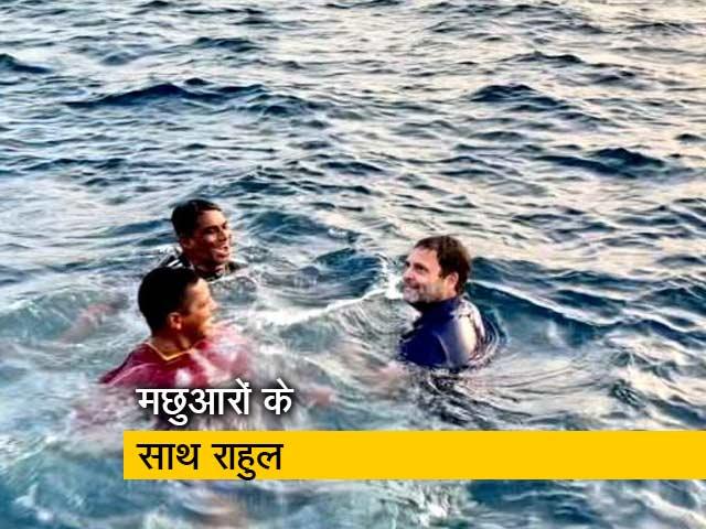 Videos : राहुल गांधी ने मछुआरों के साथ लगाई समंदर में डुबकी