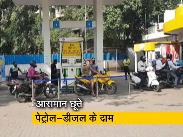 Videos : पेट्रोल डीजल के दाम बढ़ने के बाद रिकॉर्ड ऊंचाई पर पहुंची कीमतें