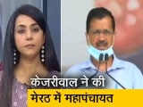 Video : देस की बात : महापंचायतों की राजनीति में कूदे अरविंद केजरीवाल, किसानों से किए वादे