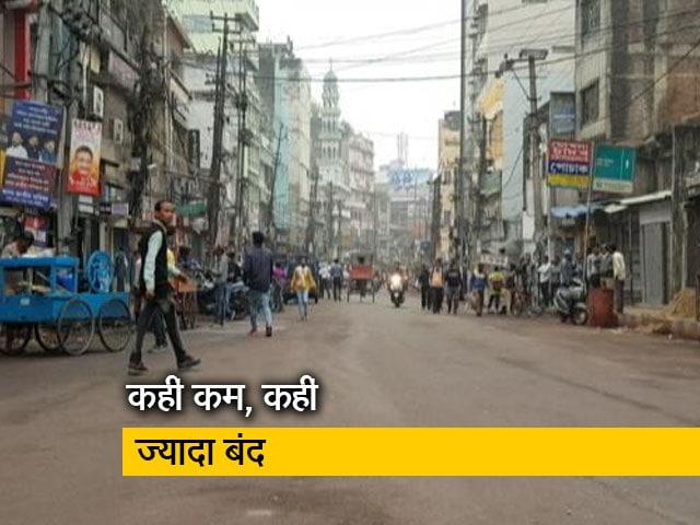 Videos : GST के खिलाफ कारोबारियों का बंद कितना कामयाब रहा?