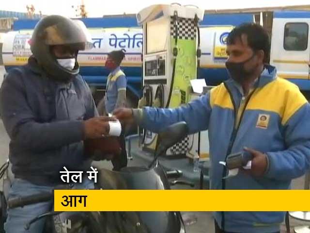 Videos : आज फिर बढ़े पेट्रोल-डीजल के दाम
