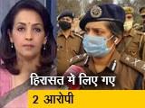 Video : बड़ी खबर: उन्नाव मामले में हिरासत में लिए गए दो आरोपी