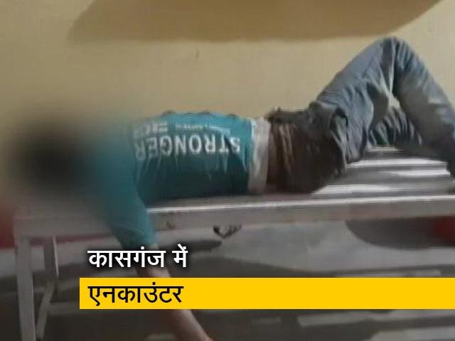 Videos : कासगंज कांड का एक आरोपी पुलिस मुठभेड़ में ढेर
