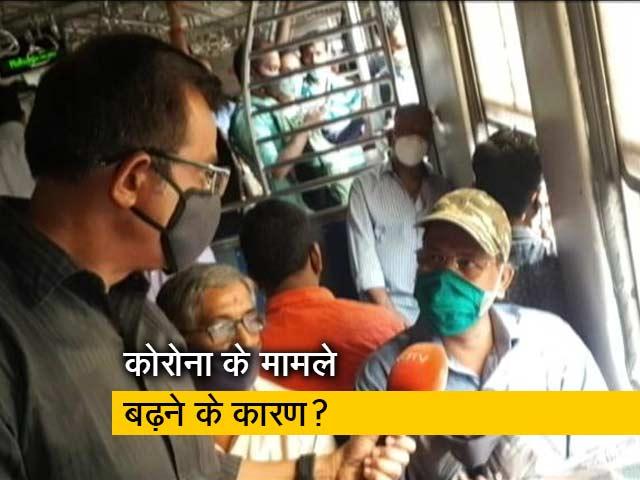 Videos : महाराष्ट्र में फिर से बढ़ रहे हैं कोरोना संक्रमण के मामले
