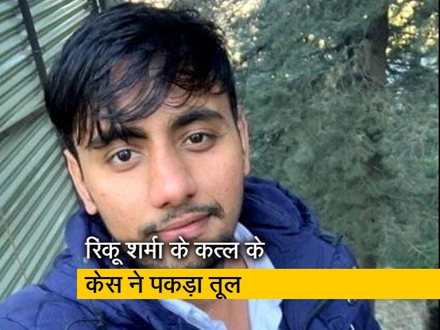 Video : मंगोलपुरी में हुई रिंकू शर्मा हत्या के मामले में एक और आरोपी को पुलिस ने दबोचा
