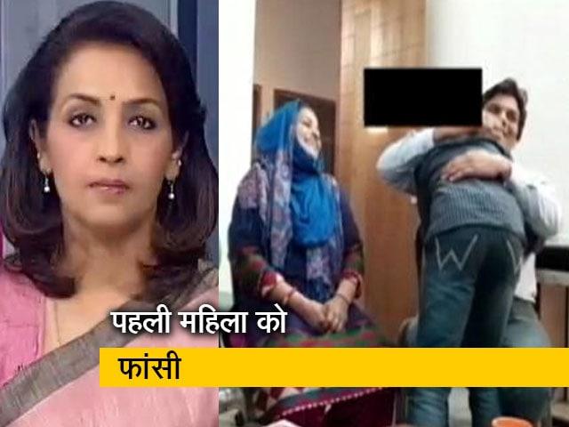 Videos : देस की बात: देश की पहली महिला को होगी फांसी, मासूम की अपील - मां को माफ कर दो