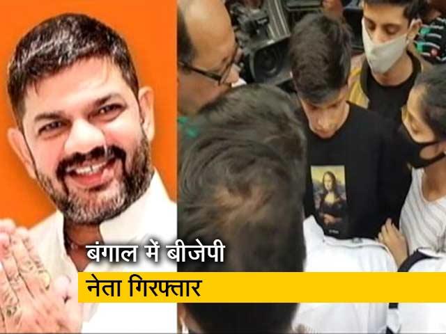 Videos : पामेला गोस्वामी के मामले में बीजेपी नेता राकेश सिंह गिरफ्तार