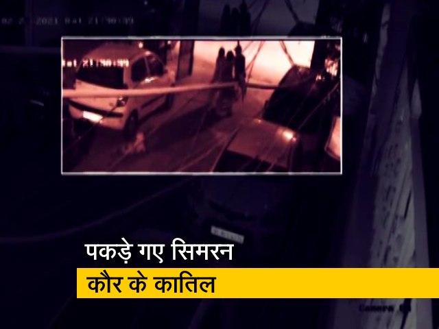Videos : Delhi में चेन झपटमारी में महिला का मर्डर करने वाले दो लुटेरों को दिल्ली पुलिस ने दबोचा