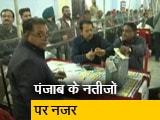 Video : पंजाब में नगर निकायों के चुनाव में BJP को झटका