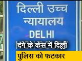 Video : हाईकोर्ट ने दंगों के केस में दिल्ली पुलिस को फटकारा, विजिलेंस रिपोर्ट का रद्दी बताया