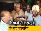 Video : किसान आंदोलन: सिंघु बॉर्डर के पास फायरिंग, जांच में जुटी पुलिस