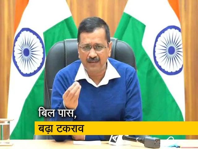 Videos : दिल्ली: LG को पावर देने वाला बिल लोकसभा में पास, AAP ने किया पलटवार