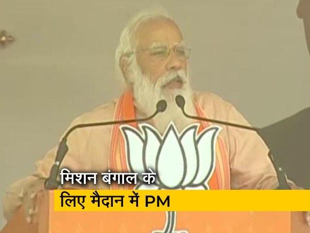 Videos : बंगाल चुनाव : पुरलिया रैली में बोले पीएम मोदी- TMC सिर्फ अपने खेल में लगी है