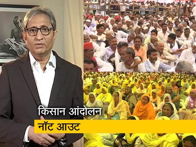 Videos : रवीश कुमार का प्राइम टाइम : शतक बनाकर नॉट आउट है किसान आंदोलन