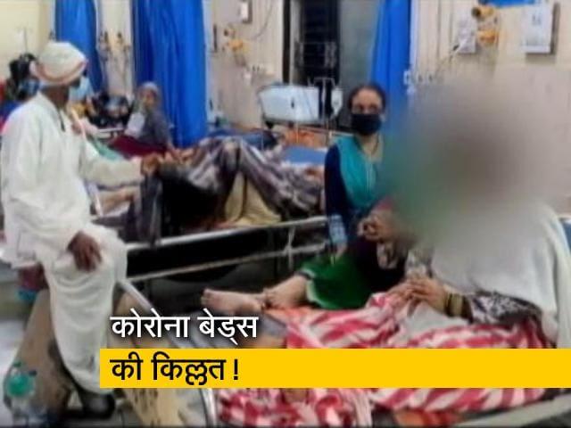 Video : नागपुर : एक बेड पर 2-2 मरीज, सरकारी अस्पताल का VIDEO हुआ वायरल