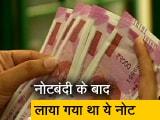 Video : दो साल से नहीं छप रहे 2000 रुपये के नोट : अनुराग ठाकुर