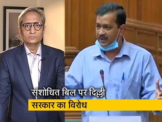 Videos : रवीश कुमार का प्राइम टाइम : दिल्ली की चुनी हुई सरकार के अधिकारों को सीमित करने वाले बिल का विरोध