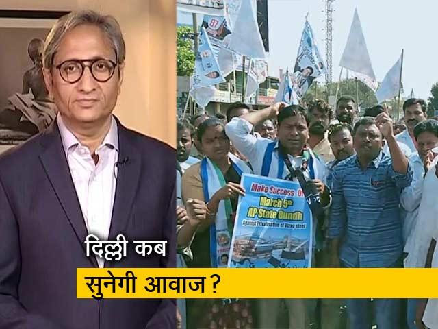 Videos : रवीश कुमार का प्राइम टाइम : दिल्ली को दिखाने-सुनाने की चाह में आंदोलन बेचैन