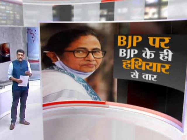 Videos : खबरों की खबर : BJP पर BJP के ही हथियार से वार