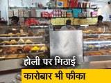 Video : होली में मिठाई कारोबार पर कोरोना की मार, देखिए ये रिपोर्ट