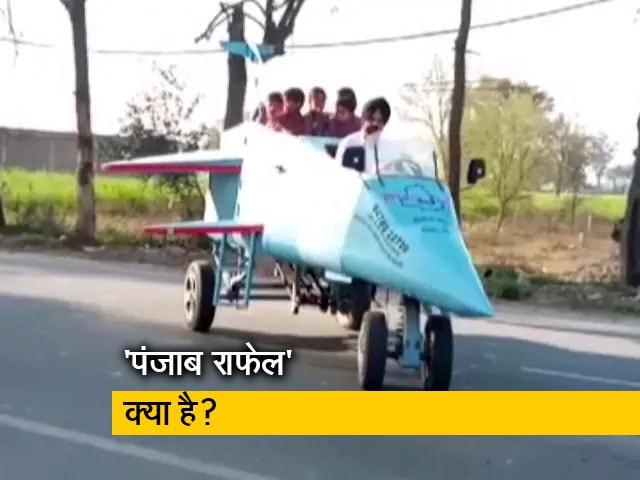 Videos : VIDEO : पंजाब के आर्किटेक्ट ने बनाया अनोखा वाहन, नाम दिया 'पंजाब राफेल'