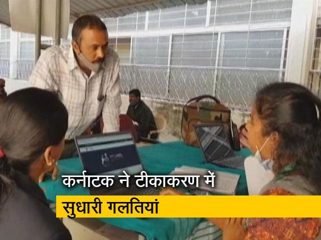 Video : कर्नाटक में कोरोना टीकाकरण के दूसरे दिन हालात कुछ सुधरे नजर आए